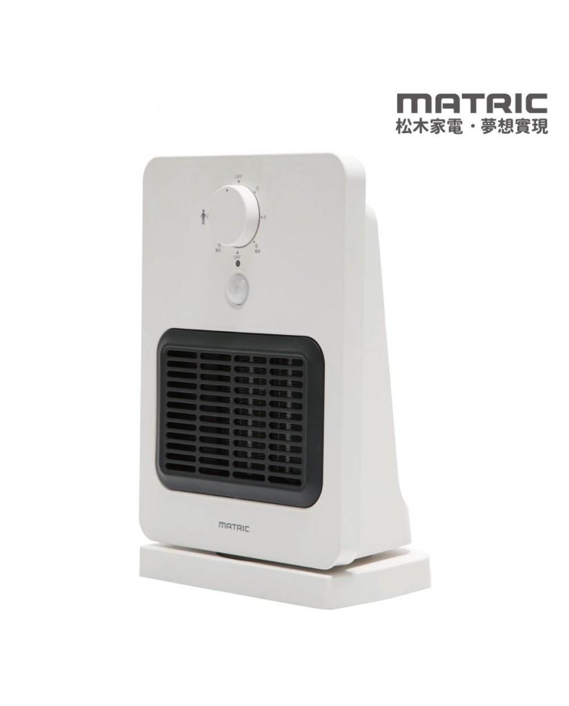 日本Matric松木家電 智能感知陶瓷電暖器