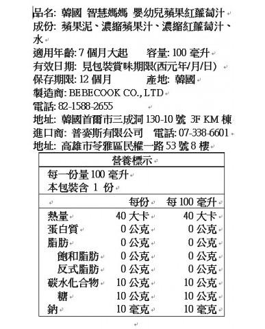 【BEBECOOK】寶膳 嬰幼兒蘋果紅蘿蔔汁(100ml)