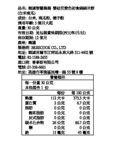 【BEBECOOK】寶膳 嬰幼兒雙色初食綿綿米餅-白米南瓜(30g)