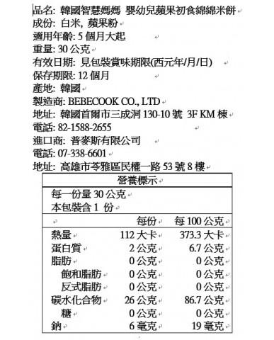 【BEBECOOK】寶膳 嬰幼兒蘋果初食綿綿米餅(30g)