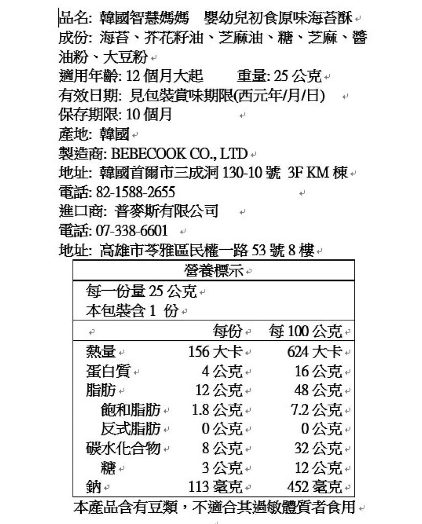 【BEBECOOK】寶膳 智慧媽媽 嬰幼兒初食原味海苔酥(25g)